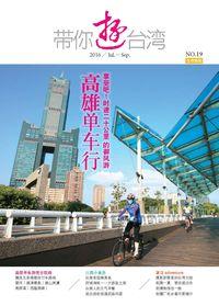 帶你遊台灣 [第19期]:高雄單車行