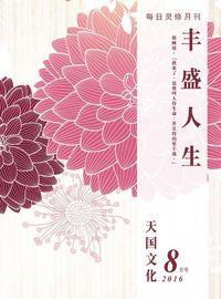 豐盛人生[簡體版] [2016年08月號]:每日靈修月刊:天國文化