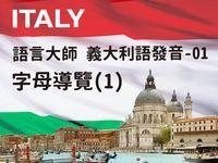 語言大師 義大利語發音. 1, 字母總覽, 1
