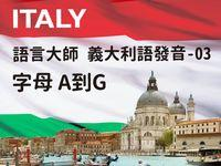 語言大師 義大利語發音. 3, 字母 A到G