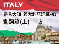 語言大師 義大利語詞彙. 1, 動詞篇, 上