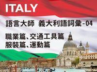 語言大師 義大利語詞彙. 4, 職業篇、交通工具篇、服裝篇、運動篇
