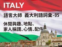 語言大師 義大利語詞彙. 5, 休閒興趣、地點、家人稱謂、心情、配件