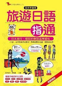 旅遊日語一指通 [有聲書]:日本旅行, 想說的會話這裡都有