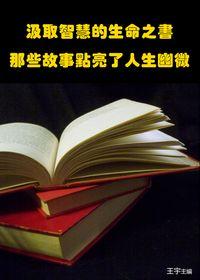 汲取智慧的生命之書:那些故事點亮了人生幽微