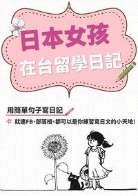 日本女孩在台留學日記