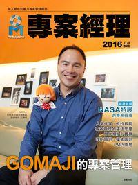 專案經理雜誌 [繁中版] [第28期]:GOMAJI的專案管理