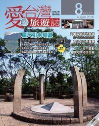 愛台灣旅遊誌 [第111期]:屈尺引水圳道