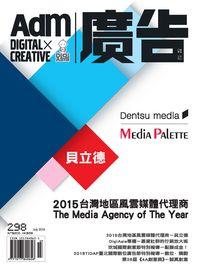 廣告雜誌 [第298期]:2015台灣地區風雲媒體代理商-貝立德