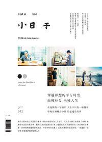 小日子享生活誌 [第52期]:穿越夢想的平行時空  兩種身分  兩種人生
