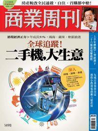 商業周刊 2016/08/01 [第1498期]:二手機,大生意