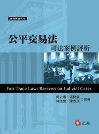 公平交易法司法案例評析