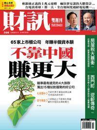 財訊雙週刊 [第508期]:不靠中國賺更大