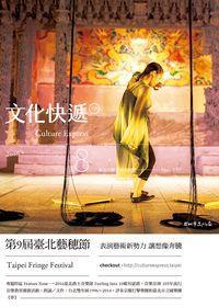 文化快遞 [第195期] [2016年08月號]:第9屆臺北藝穗節