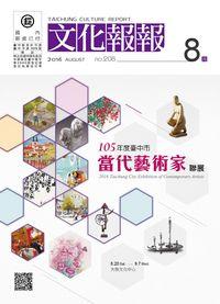 文化報報 [第208期] [2016年08月]:105年度臺中市 當代藝術家聯展