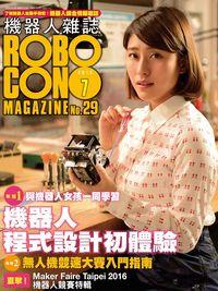 Robocon機器人雜誌 (國際中文版) [第29期]:機器人程式設計初體驗