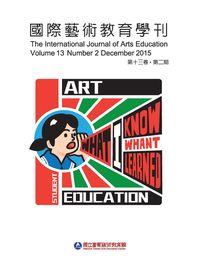 國際藝術教育學刊 [第13卷第2期]