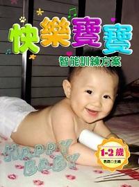 快樂寶寶智能訓練方案:1-2歲
