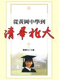從黃岡中學到清華北大