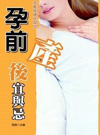 孕前產後宜與忌