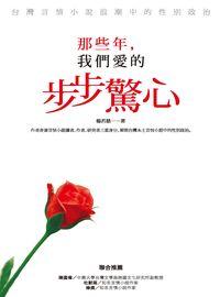那些年, 我們愛的步步驚心:台灣言情小說浪潮中的性別政治