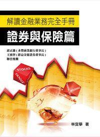 解讀金融業務完全手冊, 證券與保險篇