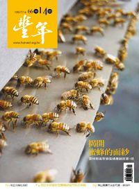 豐年 105/07/16 [第66卷14期]:揭開 蜜蜂的面紗