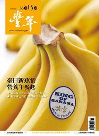 豐年 105/08/01 [第66卷15期]:臺日新蕉情 營養午餐起