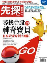 先探投資週刊 2016/07/30 [第1893期]:尋找台股的神奇寶貝