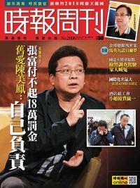 時報周刊 2016/07/29 [第2006期]:張富付不起18萬罰金 舊愛陳美鳳:自己負責