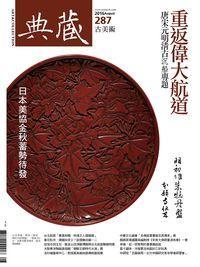 典藏古美術 [第287期]:重返偉大航道 唐宋元明清古沈船專題