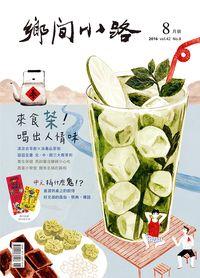 鄉間小路 [2016年08月號]:來食茶!喝出人情味