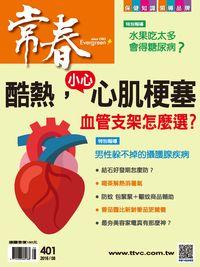 常春月刊 [第401期]:酷熱,小心心肌梗塞 血管支架怎麼選?