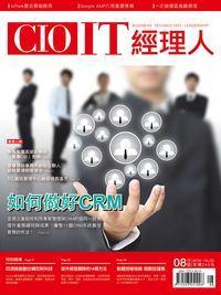 CIO IT經理人 [第62期]:如何做好CRM
