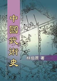 中國武術史