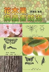 花木果病蟲害防治