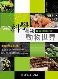 科學揭祕動物世界, 兩棲爬行類