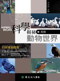 科學揭祕動物世界, 鳥類