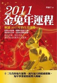 2011金兔年運程. 2011