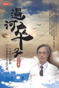 過河卒子:一名外科醫師未預期的人生之旅