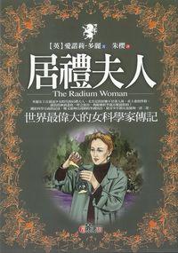 居禮夫人:世界最偉大的女科學家傳記