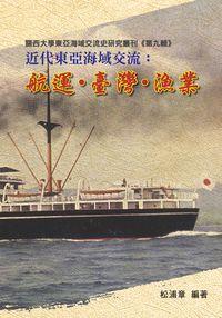近代東亞海域交流:航運.臺灣.漁業