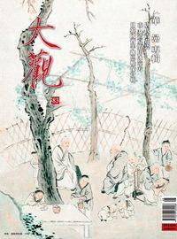 大觀月刊 [第83期]:華嵒專輯