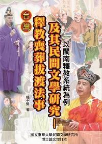臺灣釋教喪葬拔渡法事及其民間文學研究:以閩南釋教系統為例
