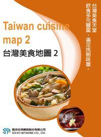 台灣美食地圖. 2