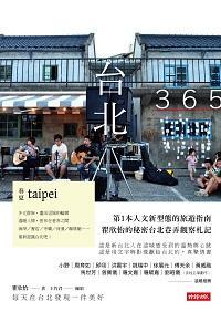 台北365:春夏