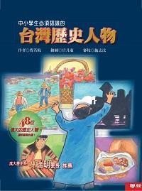 中小學生必須認識的臺灣歷史人物