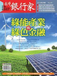 台灣銀行家 [第80期]:綠能產業與綠色金融