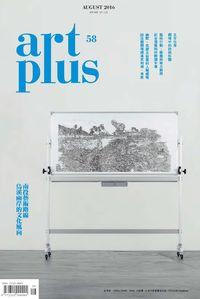 art plus (Taiwan) [第58期]:南投藝術路線 烏溪兩岸的文化風向