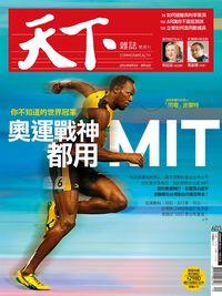 天下雜誌 2016/08/03 [第603期]:奧運戰神都用MIT